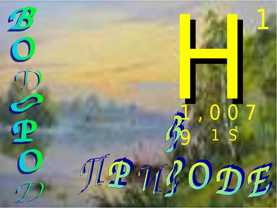 H 1 1 , 0 0 7 9 1 S
