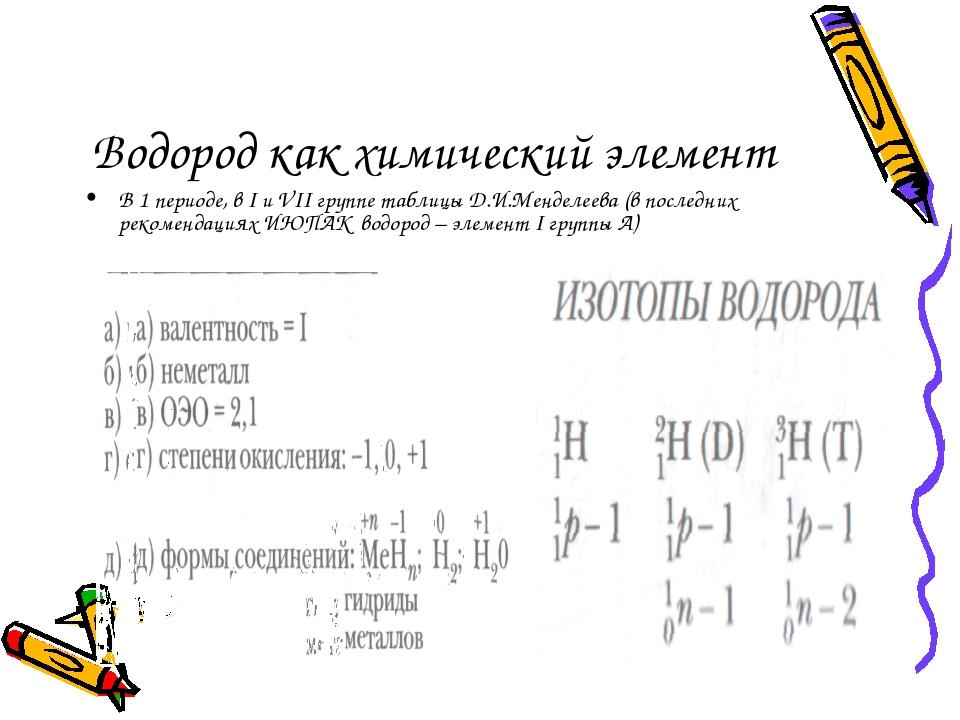 Водород как химический элемент В 1 периоде, в I и VII группе таблицы Д.И.Менд...