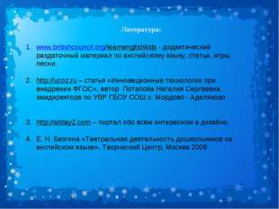Литература: www.britishcouncil.org/learnenglishkids - дидактический раздаточн