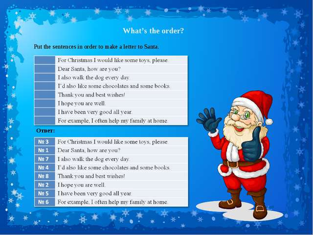 What's the order? Put the sentences in order to make a letter to Santa. Ответ: