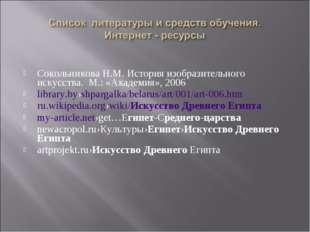 Сокольникова Н.М. История изобразительного искусства. М.: «Академия», 2006 l