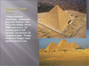 Самая высокая пирамида – пирамида фараона Хеопса. Она была построена около 26