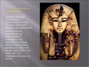 Гробница фараона Тутанхамона – единственная из всех, которую археологии нашли