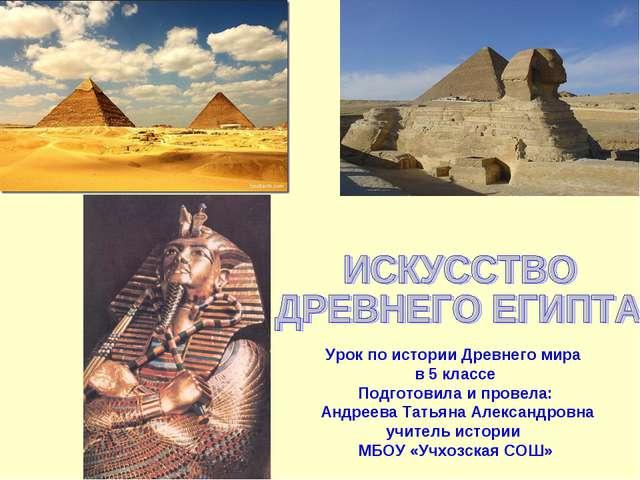 Урок по истории Древнего мира в 5 классе Подготовила и провела: Андреева Тать...