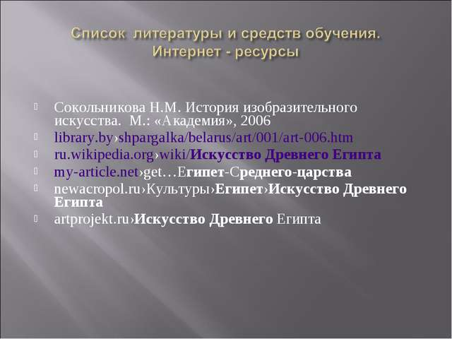 Сокольникова Н.М. История изобразительного искусства. М.: «Академия», 2006 l...