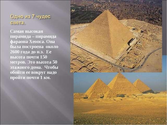 Самая высокая пирамида – пирамида фараона Хеопса. Она была построена около 26...