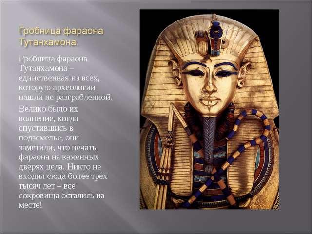 Гробница фараона Тутанхамона – единственная из всех, которую археологии нашли...