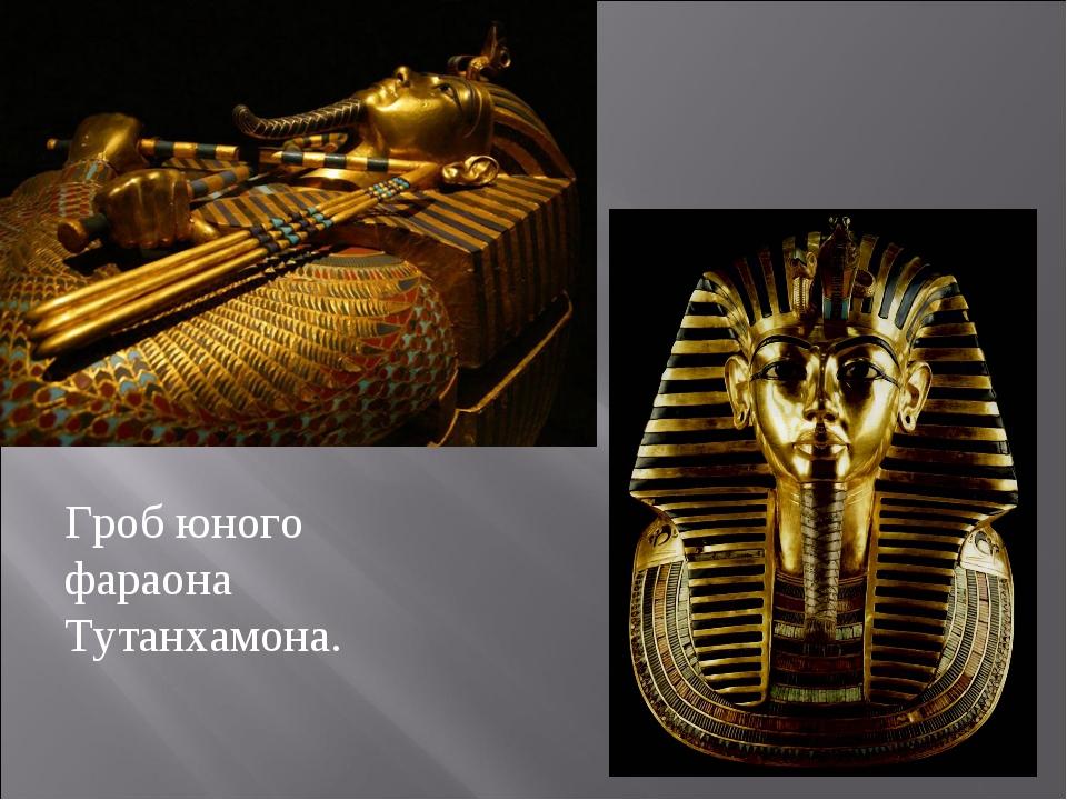 Гроб юного фараона Тутанхамона.