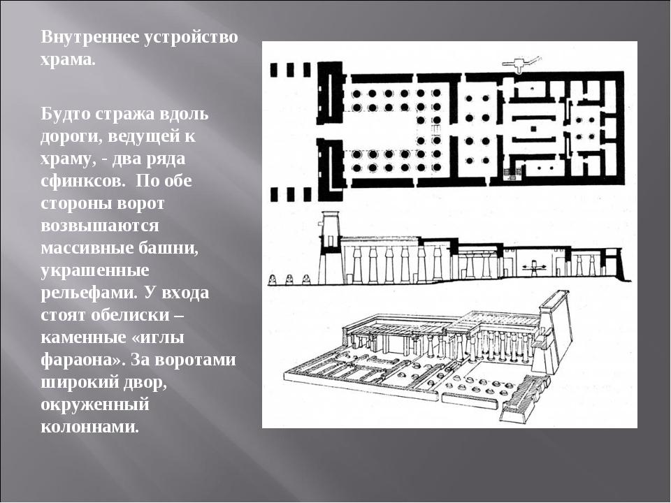 Внутреннее устройство храма. Будто стража вдоль дороги, ведущей к храму, - дв...