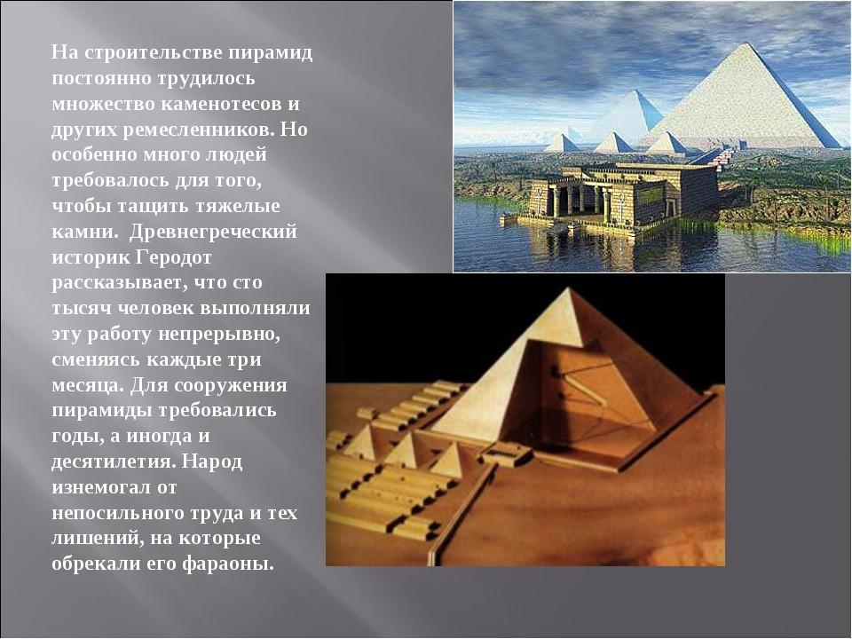 На строительстве пирамид постоянно трудилось множество каменотесов и других р...