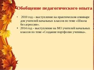 Обобщение педагогического опыта 2010 год – выступление на практическом семина