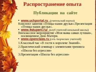Распространение опыта Публикации на сайте www.uchportal.ru (учительский порта