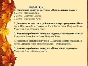 2013-2014 уч.г. 1. Школьный конкурс рисунков «Осень славная пора» : 1 место –