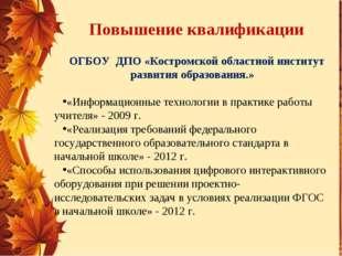 ОГБОУ ДПО «Костромской областной институт развития образования.» «Информацион