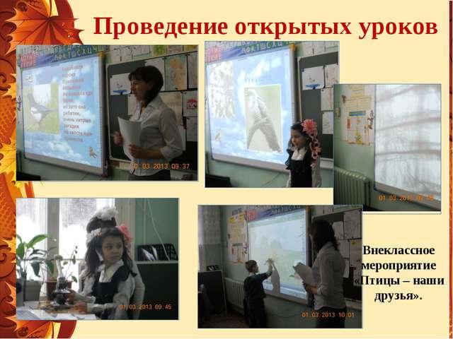 Проведение открытых уроков Внеклассное мероприятие «Птицы – наши друзья».