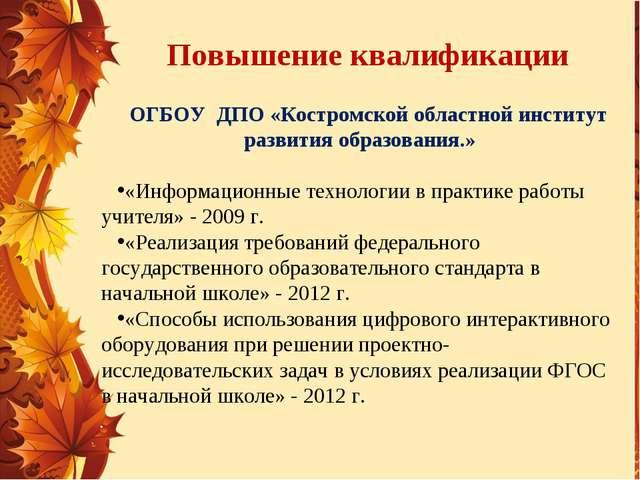 ОГБОУ ДПО «Костромской областной институт развития образования.» «Информацион...