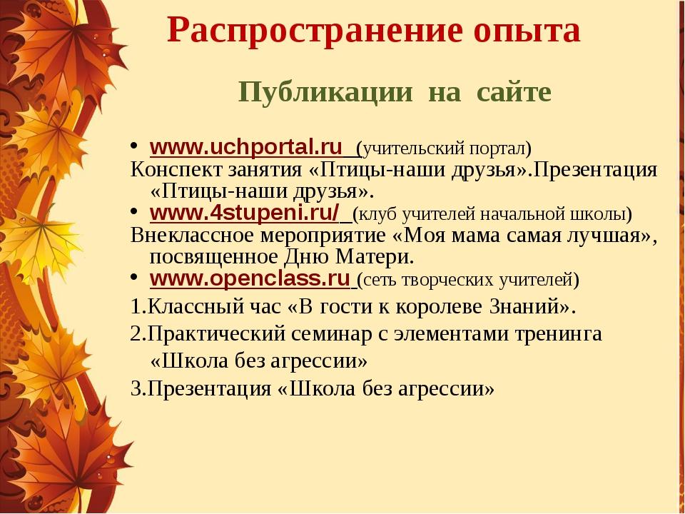 Распространение опыта Публикации на сайте www.uchportal.ru (учительский порта...