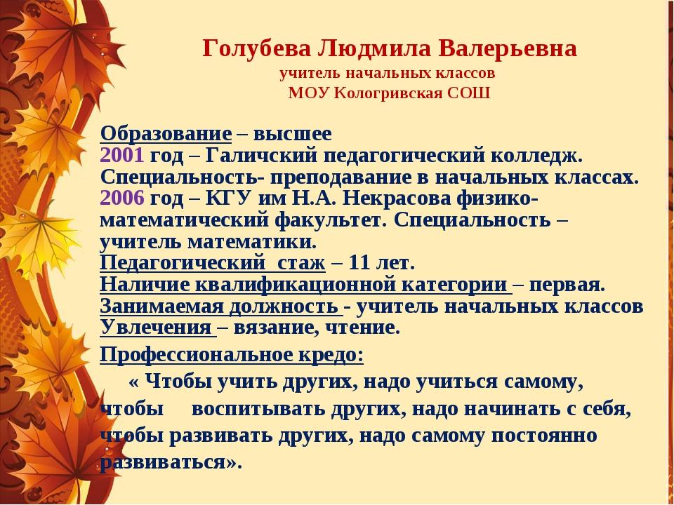 Голубева Людмила Валерьевна учитель начальных классов МОУ Кологривская СОШ Об...