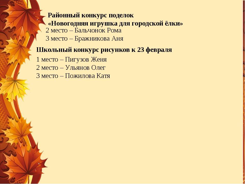 Районный конкурс поделок «Новогодняя игрушка для городской ёлки» 2 место – Ба...