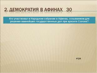 игра Кто участвовал в Народном собрании в Афинах, созываемом для решения важ