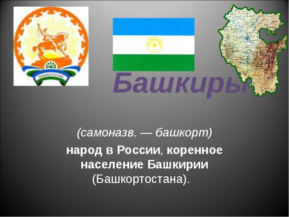 Башкиры (самоназв. — башкорт) народ в России, коренное население Башкирии (Б...