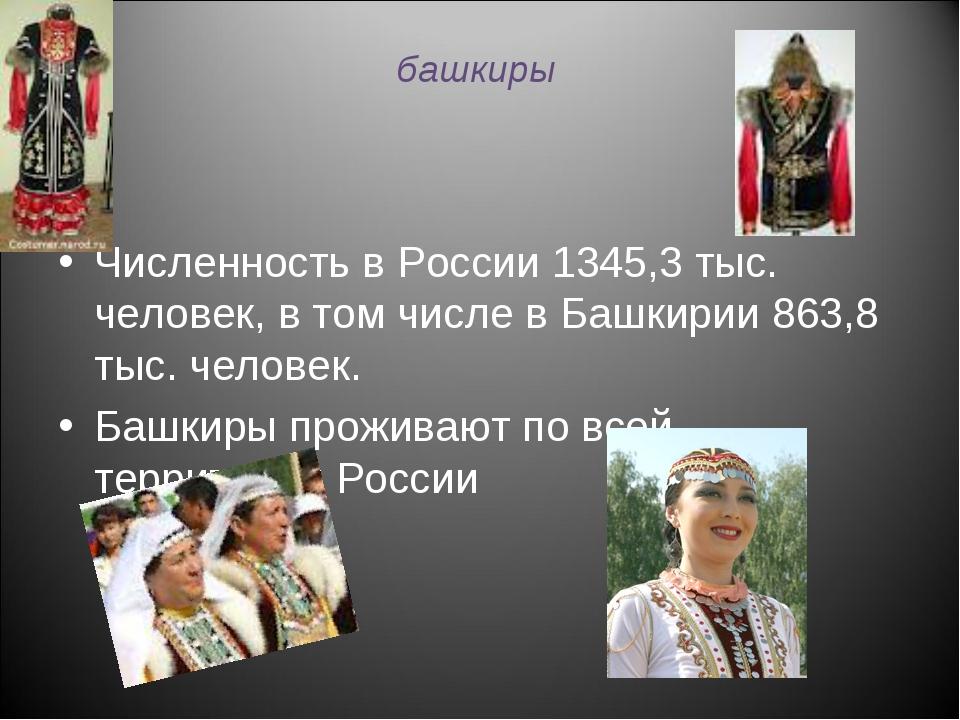 башкиры  Численность в России 1345,3 тыс. человек, в том числе в Башки...