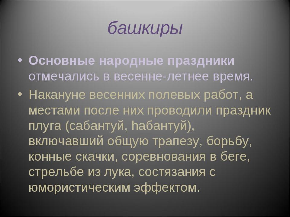 башкиры Основные народные праздники отмечались в весенне-летнее время. Накану...
