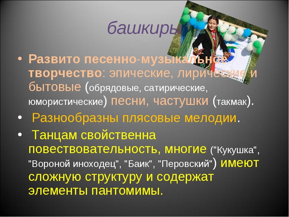 башкиры Развито песенно-музыкальное творчество: эпические, лирические и бытов...