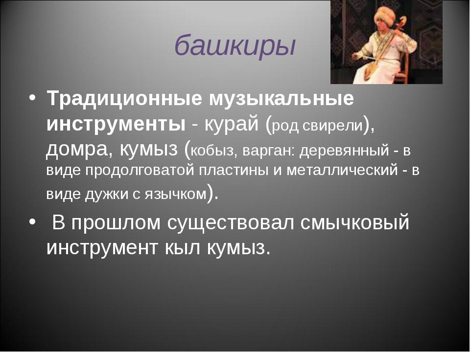 башкиры Традиционные музыкальные инструменты - курай (род свирели), домра, ку...