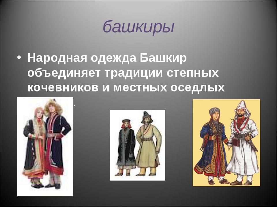 башкиры Народная одежда Башкир объединяет традиции степных кочевников и местн...