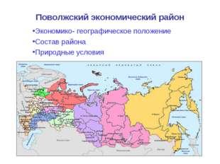 Поволжский экономический район Экономико- географическое положение Состав рай