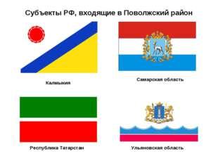 Субъекты РФ, входящие в Поволжский район Калмыкия Самарская область Республик