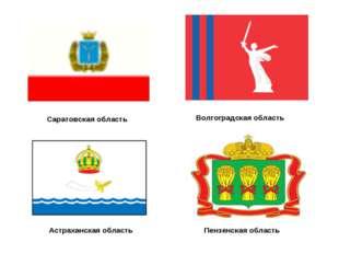 Саратовская область Волгоградская область Астраханская область Пензенская об