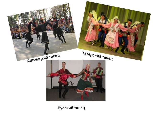 Калмыцкий танец Татарский танец Русский танец
