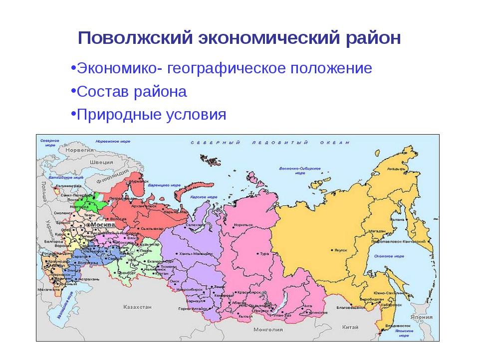 Поволжский экономический район Экономико- географическое положение Состав рай...
