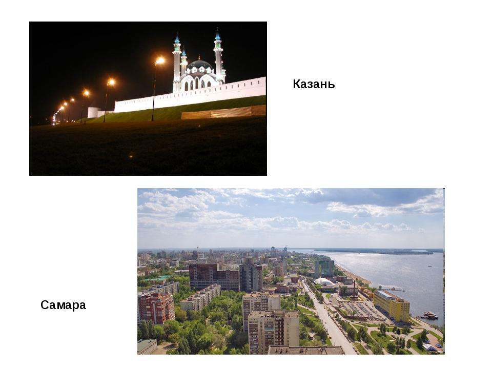 Казань Самара