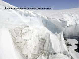 Антарктида-царство холода, снега и льда…