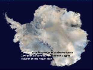 Такой видится Антарктида из далёкого космоса. Холодная, загадочная, таинствен