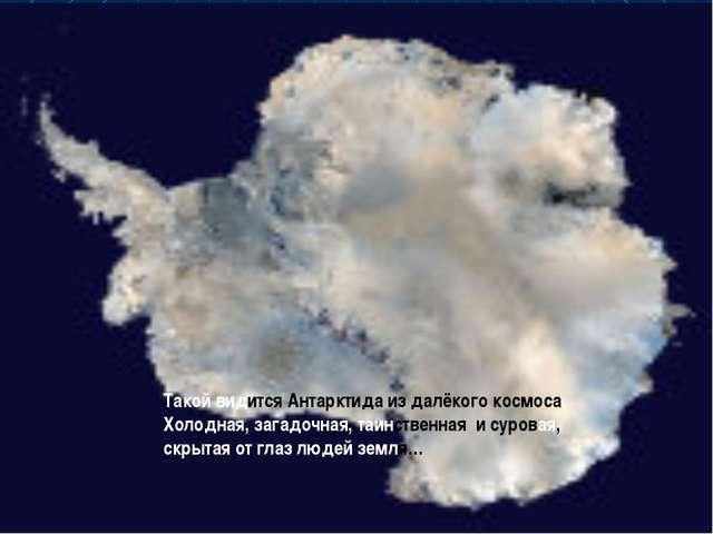 Такой видится Антарктида из далёкого космоса. Холодная, загадочная, таинствен...