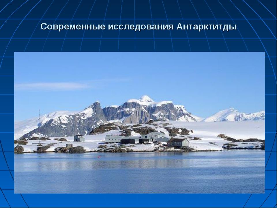 Современные исследования Антарктитды