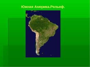 Южная Америка.Рельеф.