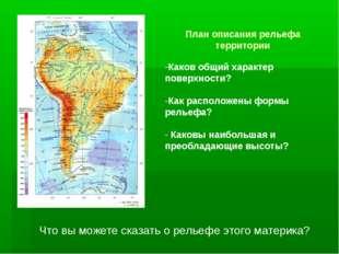 Что вы можете сказать о рельефе этого материка? План описания рельефа террито
