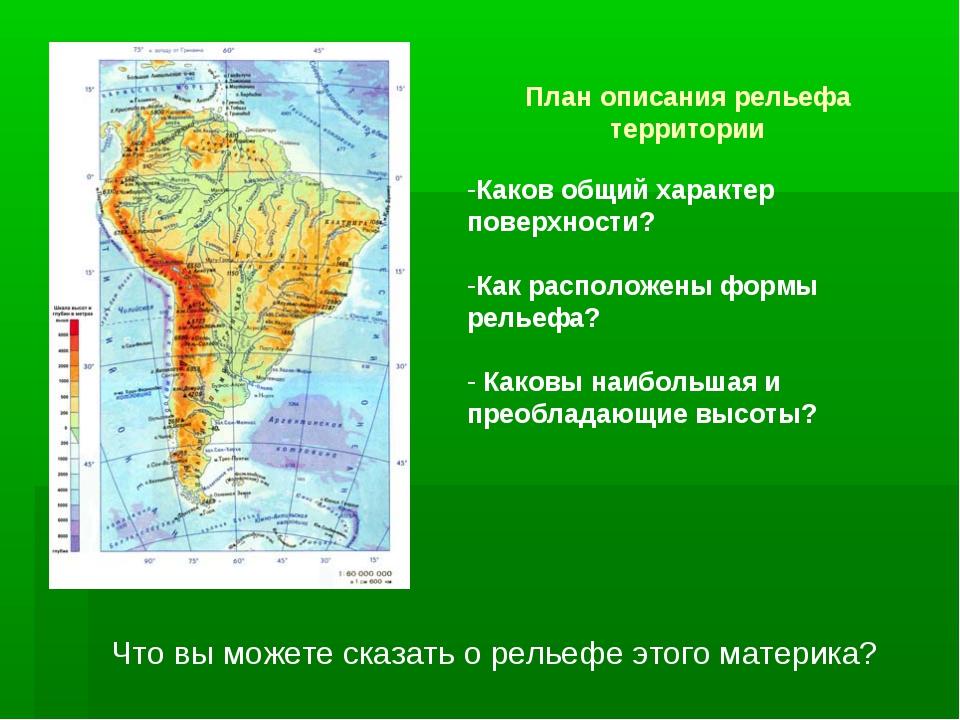Что вы можете сказать о рельефе этого материка? План описания рельефа террито...