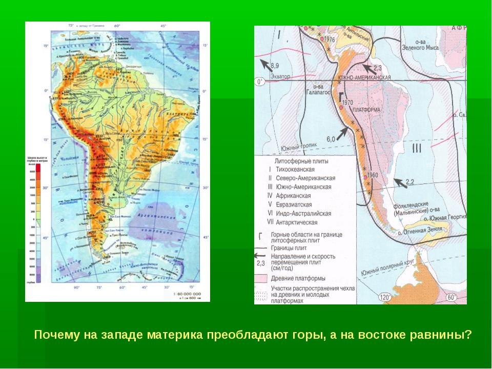Почему на западе материка преобладают горы, а на востоке равнины?