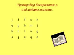 Тренировка восприятия и наблюдательности. jlfsh qghmj hnlng sjc