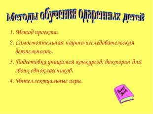1. Метод проекта. 2. Самостоятельная научно-исследовательская деятельность. 3