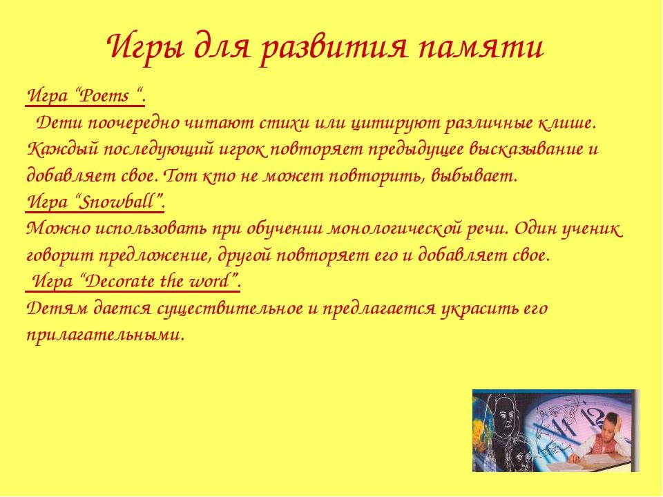 """Игры для развития памяти Игра """"Poems """". Дети поочередно читают стихи или цити..."""