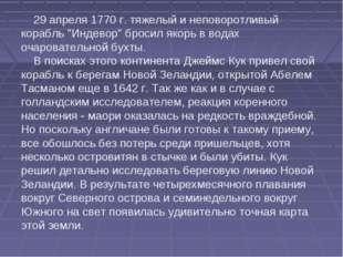 """29 апреля 1770 г. тяжелый и неповоротливый корабль """"Индевор"""" бросил якорь в"""