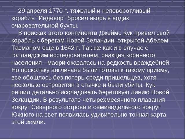 """29 апреля 1770 г. тяжелый и неповоротливый корабль """"Индевор"""" бросил якорь в..."""