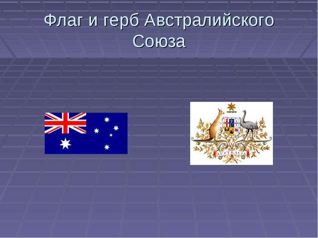 Флаг и герб Австралийского Союза